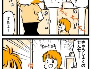 【給食室から】調理員とトイレの子ども②