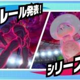 『【ポケモン剣盾】ランクマッチ シリーズ3ではガオガエンやフシギバナなどの御三家、アローラのすがたが使えるぞ!使用可能なキョダイマックスも発表』の画像