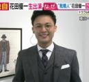 貴乃花の息子、花田優一が靴職人のあとは絵画展 ネットで「暇があるなら靴作れ」「ブレブレだな」の声