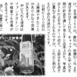 『桔梗町会広報紙「町会だより」108号』の画像