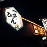 『松阪へ』の画像