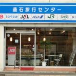 『釜石旅行センター』の画像