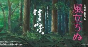 【映画】宮崎駿監督「風立ちぬ」の全米配給、ディズニーに決定