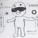 『書道家オーディショングランプリの伊藤恵先生から見た才能学スタートアップコース(後編)vol.2372』の画像