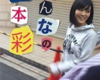 山本彩「Amazonランキング大賞2015」こじはる抑えて写真集の新女王へ