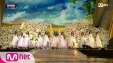 IZ*ONE、「2018 MAMA」香港公演で『Colors』&『La Vie en Rose』を披露(動画&感想まとめ)