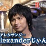 『アレクサンダーがフライデーの川崎希が妊娠中の不倫で離婚か有吉反省会の降板を発表か【画像】』の画像