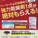『【IDEX】クイックエイドキャンペーン!【補聴器乾燥剤】』の画像