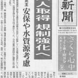 『昨日気になった記事「(東京新聞)離島や森林 外国人取得規制強化へ」』の画像