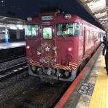 『観光列車○○のはなし』の画像