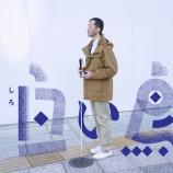 『ノンフィクション作家、川内有緒さんが映像で描く「見えると見えないの向こう側」『白い鳥』@THEATRE for ALL LAB』の画像