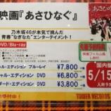 『【乃木坂46】映画『あさひなぐ』DVD&Blu-ray 5月15日発売決定キタ━━━━(゚∀゚)━━━━!!!』の画像