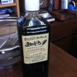 『戸田市自家焙煎珈琲豆工房まめぞうさん夏の新商品「お店でドリップ ボトルアイスコーヒー」』の画像