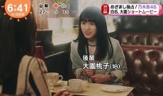 【乃木坂46】3期生の大園桃子が白石麻衣を『おばちゃん』と言ってしまう・・・