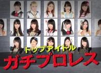 AKB48「豆腐プロレス」に出演するメンバーが判明!湯本亜美がいる!