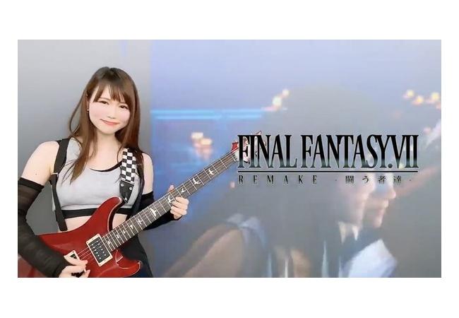 【画像】FF7リメイク『ティファ』にそっくりな美人ギタリストが可愛い!!
