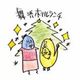 『🌊舞浜ホテルランチ🌊』の画像