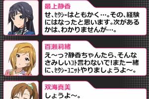 【グリマス】イベント「アイドルマスターズカップエボリューション」ショートストーリーまとめ