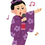 『演歌歌手の氷川きよしさん、とうとう正体を隠さなくなる』の画像