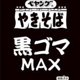 『【カップ焼きそば】ペヤング黒ゴマMAXやきそば』の画像