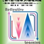 小学校-中学校の「アクティブ・ラーニング」/【主対深】(主体的・対話的で深い学び)の授業づくり
