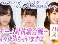 ハロプロ・オールスターズ歌合戦チーム決め動画第二弾キタ━━━━(゚∀゚)━━━━!!