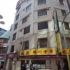 『兆楽 宇田川町店』の画像