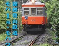 『月刊とれいん No.537 2019年9月号』の画像
