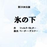『第34回公演「氷の下」上演決定!』の画像