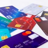 『【クソw】クレジットカード払いすると、なぜか手数料を取る店が急増している模様wwwwwww』の画像