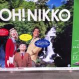 『(小ネタ)OH NIKKO !』の画像