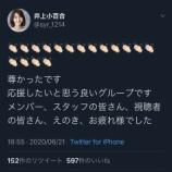 """『これは尊すぎる・・・!!!""""あの卒業生メンバー""""が乃木坂46時間TVにメッセージを公開!!!!!!』の画像"""
