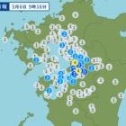 『5月6日地震予想。9時16分ごろ熊本県熊本地方M4.0震度4』の画像