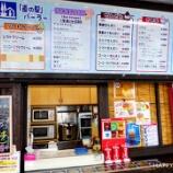 『沖縄2016夏:道の駅パーラー』の画像
