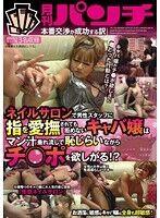 ネイルサロンで男性スタッフに指を愛撫されても拒めないキャバ嬢はマン汁垂れ流しで恥じらいながらチ○ポを欲しがる!?