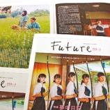 『北日本新聞社が高校生ら向けのフリーペーパー「Future」創刊/富山』の画像
