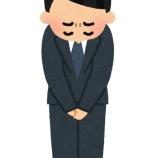 『アンジャッシュ・児嶋、謝罪へ』の画像
