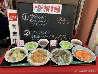 【津】 一時帰国日記 独特な味の五目焼きそばが有名な中華屋 タケちゃん at 津田沼