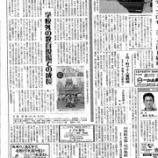 『東海愛知新聞連載⑤「学校以外での教育現場での成長」』の画像