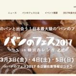 『(番外編)最高のパンと出会う!日本最大のパンのフェス 3月3日〜5日 横浜赤レンガで開催』の画像