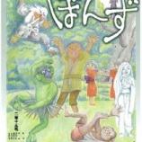 『妖怪大好き!!【第38回遠野物語ファンタジー】』の画像