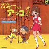 『【#ボビ伝60】岡田恭子『ひみつのアッコちゃん』動画! #ボビ的記憶に残る歌』の画像