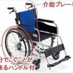 重度障害児が子ども用車椅子が「邪魔だからたためよ」と怒られる…