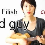 『Youtube「Bad guy」(Billie Eilish)』の画像