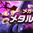【ドラクエウォーク】メタルドラゴン用に雷神舞闘家のこころ編成!キンスラアンドレ後一つは??