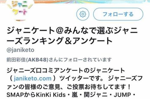 【悲報】AKB16期前田彩佳、裏垢と間違えて本垢でジャニーズをフォローしてしまうのサムネイル画像
