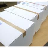 『【実験結果】白い梱包箱が戻ってきました』の画像