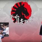 ネモ & 竹内ジョンがプロゲーミングチーム、「チームリキッド(Team Liquid)」に加入決定!!