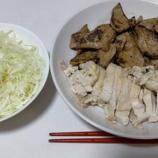 『【今日の夕飯】サラダチキン その94  @豚レバー追加』の画像