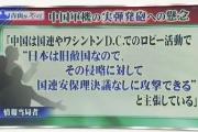 中山成彬議員 「国連には敵国条項があり、日本は未だ敵国。撤回しないと過大な国連負担金は払わないとなぜ言えぬ」